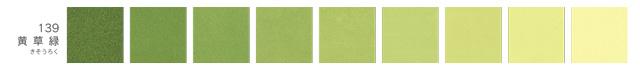 新岩絵具・黄草緑