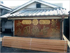 木製看板には「古梅園 製墨 本店」の文字