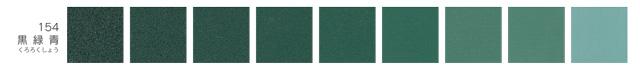 新岩絵具・黒緑青