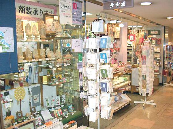 名古屋店の店舗外観