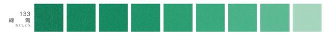 新岩絵具・緑青