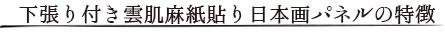 下張付き雲肌麻紙貼り日本画パネルの特徴