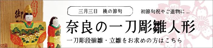 丹青堂の奈良の一刀彫雛人形