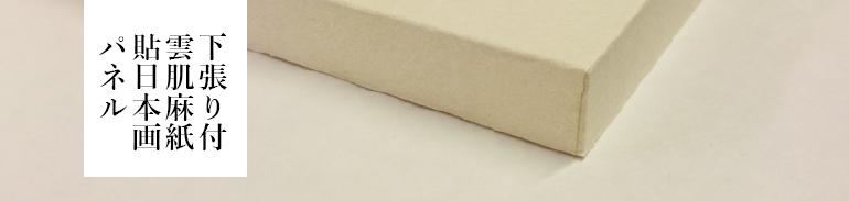 丹青堂の下張り付き雲肌麻紙貼日本画パネル用バナー