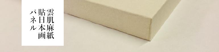 丹青堂の雲肌麻紙貼日本画パネル用バナー