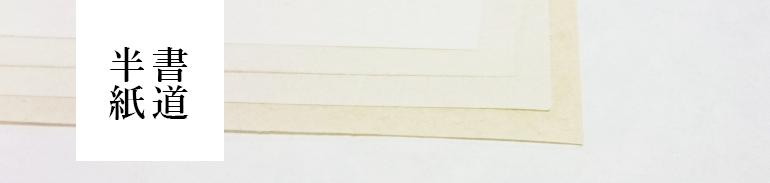 丹青堂の書道半紙用バナー