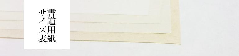 丹青堂の書道用紙サイズ表