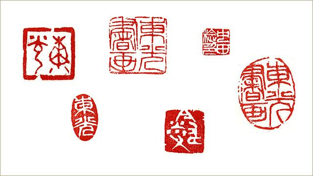 篆刻(てんこく)の印影見本の画像