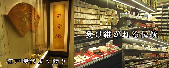 書道用品・日本画画材販売