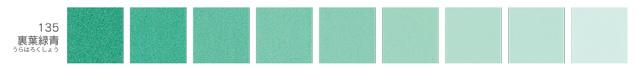 新岩絵具・裏葉緑青