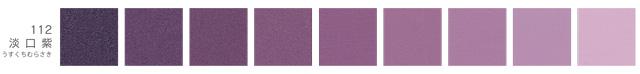 新岩絵具・淡口紫
